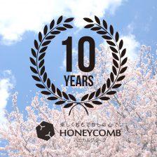 ハニカムグループ10年目突入しました。