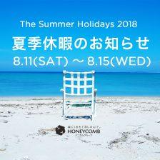 夏季休暇のお知らせ2018