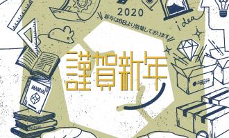 ハニカムグループ年賀状2020