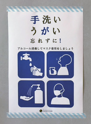 手洗い・うがい・マスク着用・アルコール消毒