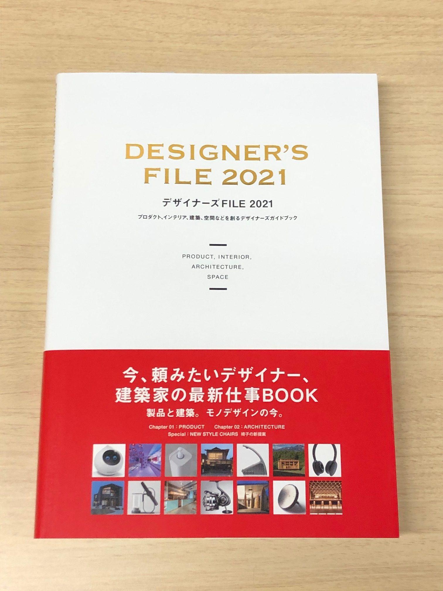 デザイナーズファイル2021