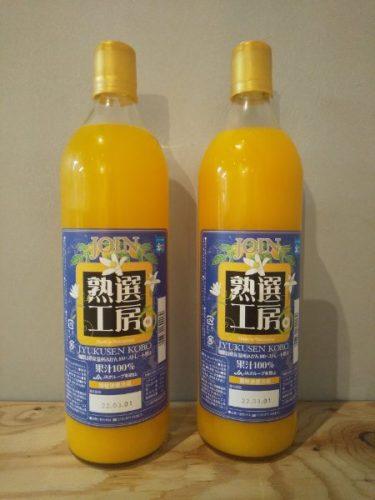 熟選工房 和歌山県産ジュース