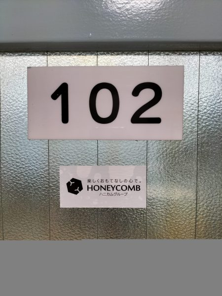 うつぼ分室102